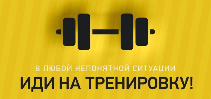 Мотивация на спорт