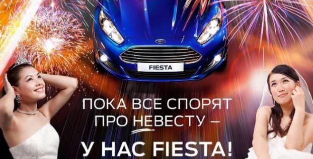 Реклама Форда
