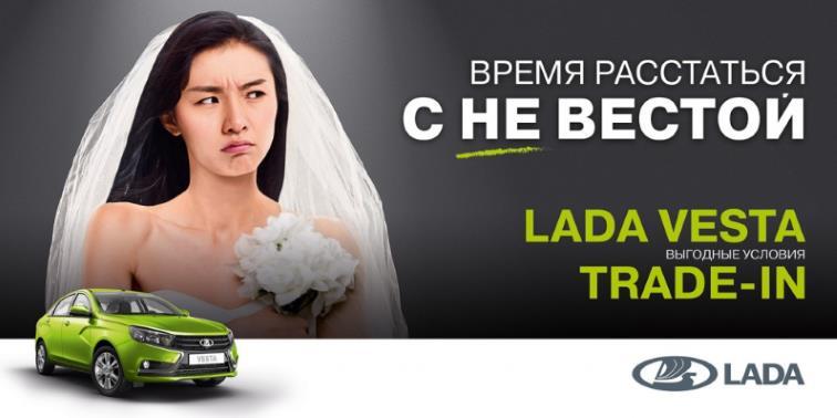 Реклама Лада Веста