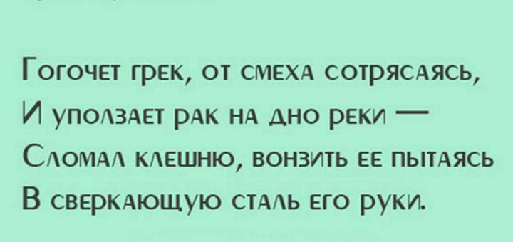 грека и рак